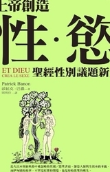 EtDieucrealeSexe-china-1.jpg